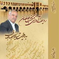 ردیف آوازی مکتب اصفهان (سه گاه و چهارگاه)