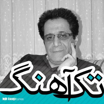 آهنگ تک آهنگ های جمال الدین منبری