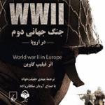جنگ جهانی دوم (در اروپا)