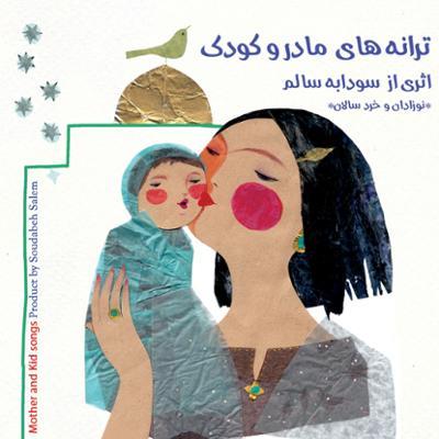 آهنگ ترانه های مادر و کودک