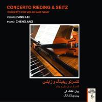 کنسرتو ریدینگ و زایتس (کنسرتو برای ویلن و پیانو)