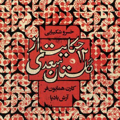 آهنگ 12 حکایت از گلستان سعدی