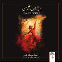 رقص آتش