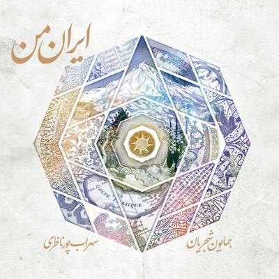 آهنگ ایران من