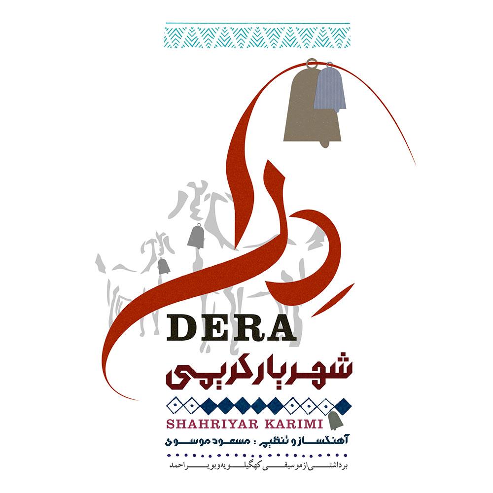 Shahriar Karimi - Dera