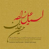 پاسداشت حسین خان اسماعیل زاده