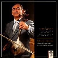 نغمه های کمانچه - نغمه های ایرانی و آذری (بی کلام)