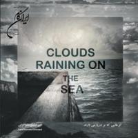 ابرهایی که بر دریا می بارند
