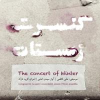 کنسرت زمستان