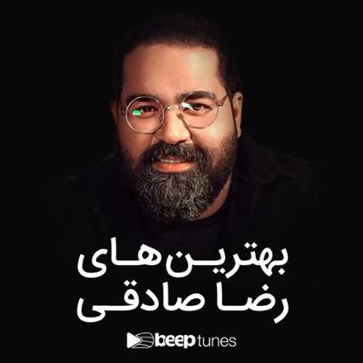 آهنگ بهترین های رضا صادقی