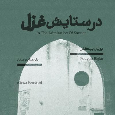 آهنگ ساز و آواز (عراق)