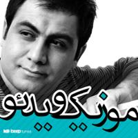 موزیک ویدئوهای سعید شهروز