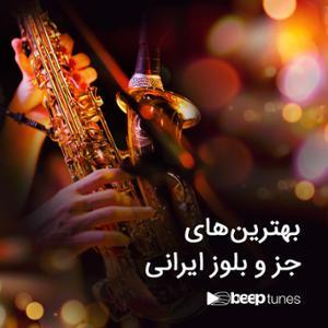 آهنگ بهترینهای جز و بلوز ایرانی