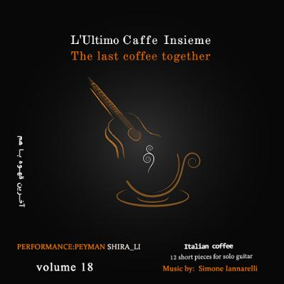 آهنگ آخرین قهوه با هم