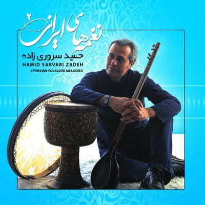 آهنگ نغمه های ایرانی 2