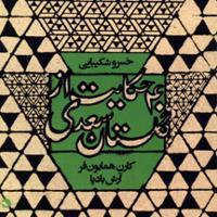 40 حکایت از گلستان سعدی