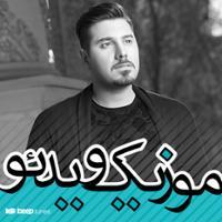 موزیک ویدئوهای احسان خواجه امیری