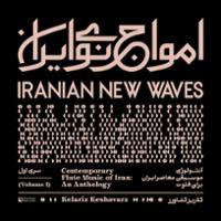 امواج نوی ایران: آنتولوژی موسیقی معاصر ایران برای فلوت