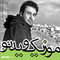موزیک ویدئوهای محسن چاوشی