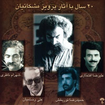 آهنگ 20 سال با آثار پرویز مشکاتیان 1