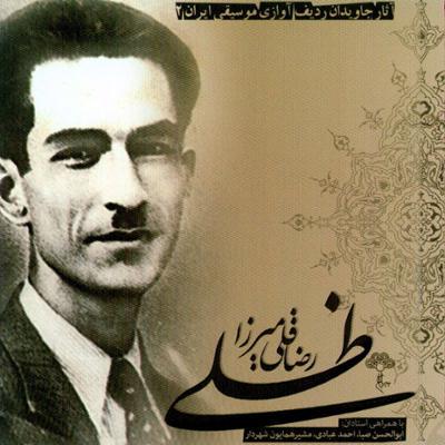 آهنگ آثار جاویدان ردیف آوازی موسیقی ایران 2