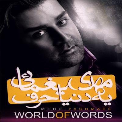 آهنگ یه دنیا حرف