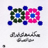 چکامه های ایرانی