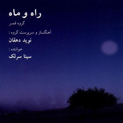 آهنگ راه و ماه