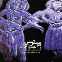 موسیقی حماسی ایران 12 - موسیقی کردستان