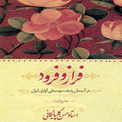آهنگ فراز و فرود 15 (آواز اصفهان)