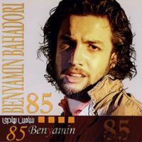 بنیامین ۸۵