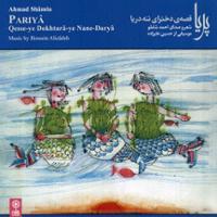پریا و قصه ی دخترای ننه دریا