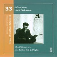 موسیقی نواحی ایران - موسیقی شمال خراسان (33)