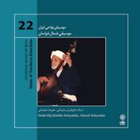 موسیقی نواحی ایران - موسیقی شمال خراسان 1 (22)