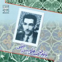 آوازهای رضا قلی میرزا ظلی