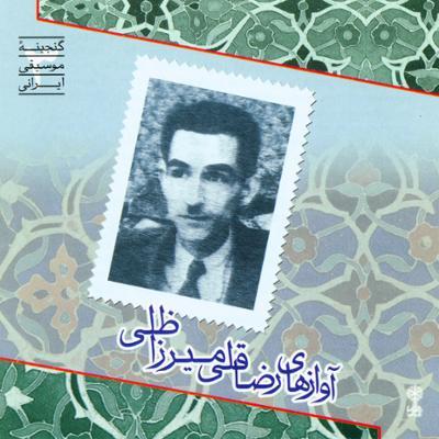 آهنگ آوازهای رضا قلی میرزا ظلی