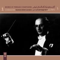 آثار سمفونیک آهنگسازان ایرانی 1