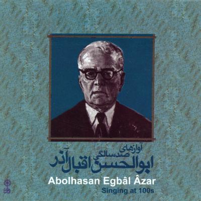 آهنگ آوازهای صد سالگی ابوالحسن اقبال آذر