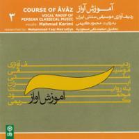 آموزش آواز (ردیف آوازی موسیقی سنتی ایران) ۳