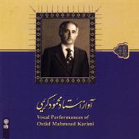 آواز استاد محمود کریمی