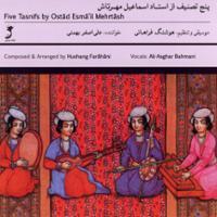 پنج تصنیف از استاد اسماعیل مهرتاش