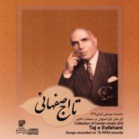 آوازهای تاج اصفهانی