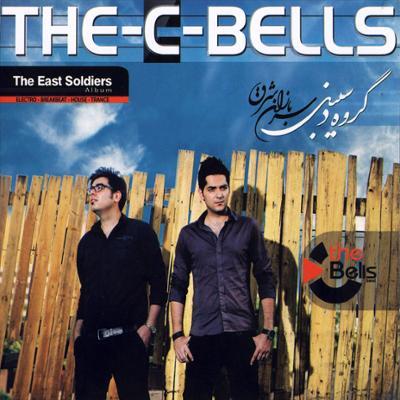 آهنگ سربازان شرق