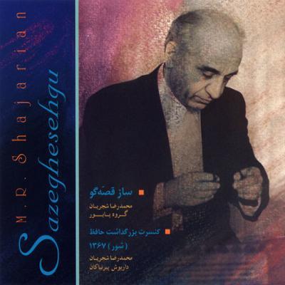 آهنگ ساز قصه گو و کنسرت بزرگداشت حافظ