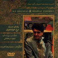 کنسرت تصویری محمدرضا شجریان و گروه شهناز (رندان مست، مرغ خوشخوان)