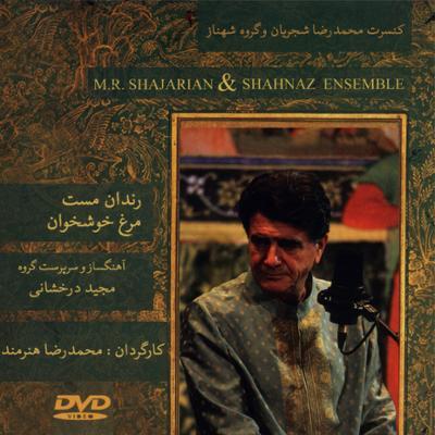 آلبوم کنسرت تصویری محمدرضا شجریان و گروه شهناز (رندان مست، مرغ خوشخوان)