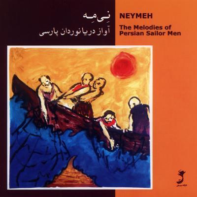 آهنگ نی مه (آواز دریانوردان پارسی)