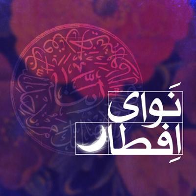 آهنگ نوای افطار (گلچین خاطره انگیز آن روزها)