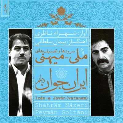 آهنگ ایران جوان (وطنم)