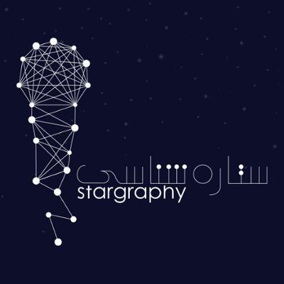 آهنگ ستاره شناسی